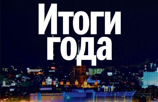 11 Января  1(358) 2013