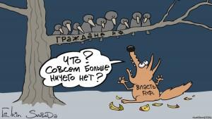Карикатура к тексту_Карикатура Сергея Елкина