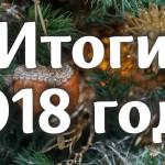 11 января 1-2(670-671) 2019