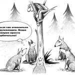 Карикатура к тексту_www.cstor.nn2.ru